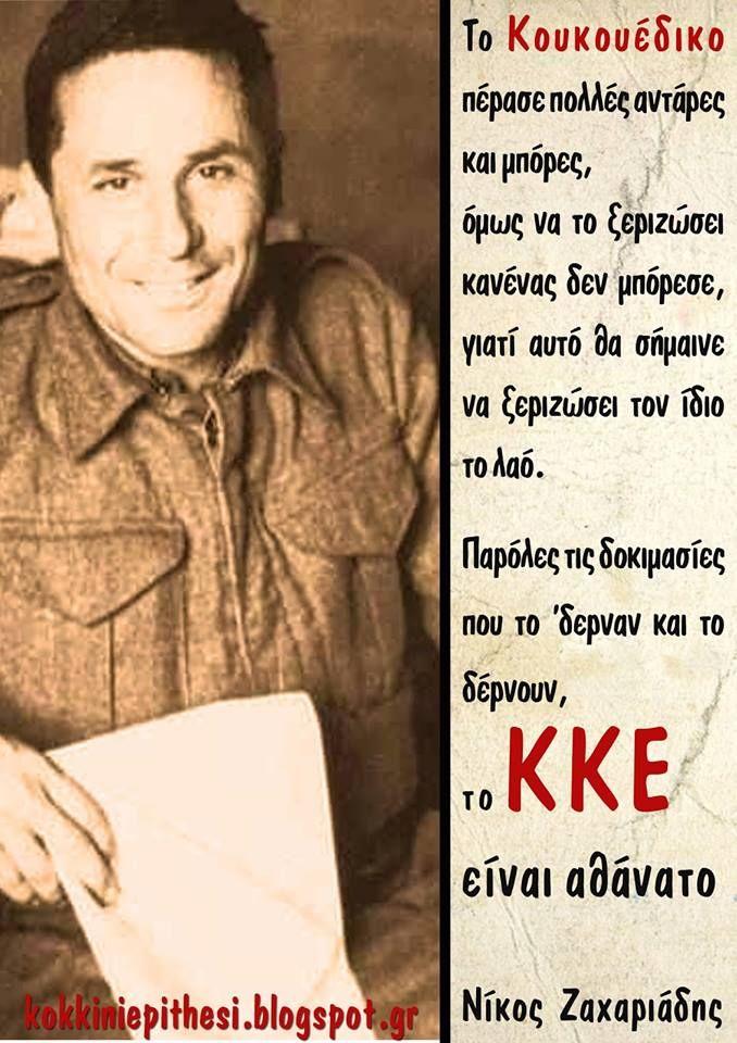 Νίκος Ζαχαριάδης  http://kokkiniepithesi.blogspot.gr/