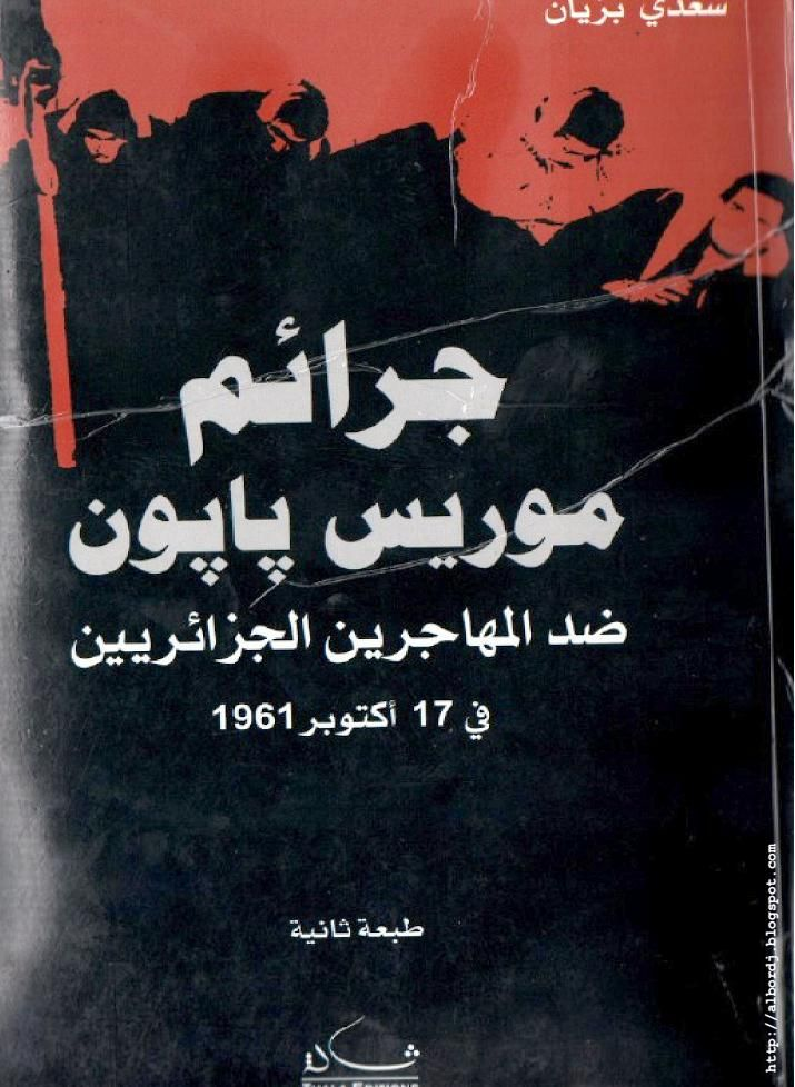 يرى الأستاذ سعدي بزيان أن جرائم السابع عشر من أكتوبر1961 التي ارتكبها محافظ شرطة باريس (موريس بابون) في ظل الجمهورية الخامسة بقيادة الجنرال (دوغول)، ورئيس وزرائه(م - دوبرى)، ووزير الداخلية في ذلك العهد( روجي فري)، ضد المهاجرين الجزائريين،والتي ذهب ضحيتها حوالي ثلاثمائة( 300) شهيد، رمي معظمهم في نهر السين، أو قُتلوا بطرق بشعة داخل مراكز الشرطة الفرنسية، لم تلق العناية الكافية من لدن مختلف المؤرخين،والباحثين الجزائريين والعرب، ولم تحظ باهتمام واسع من قبلهم.