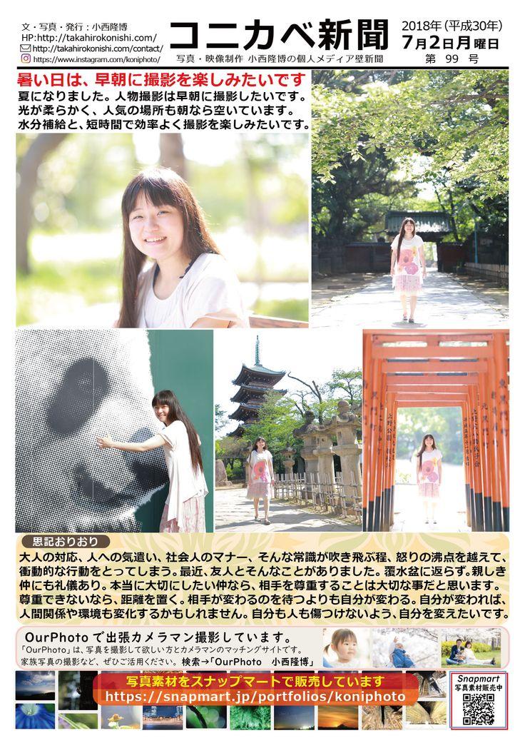 コニカベ新聞第99号です。 夏になりました。人物撮影は早朝に撮影したいです。 http://takahirokonishi.com/2018/07/02/post-681/#more-681 コニカベ新聞は、自分メディアのweb版壁新聞です。写真を通して、人やモノ、地域の魅力を伝えます。 次回の第100号は7月5日発行予定です。 #コニカベ新聞 #コニカベ #思記おりおり