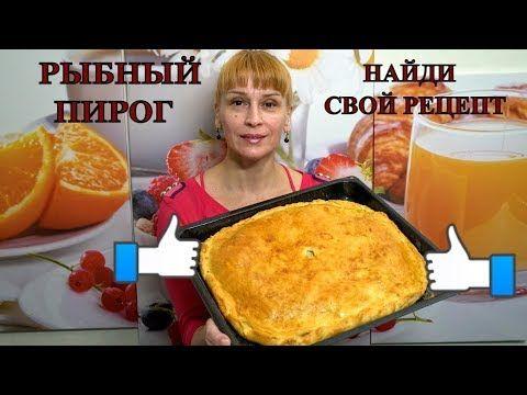 Рыбный пирог просто не оторваться - как готовила еще моя бабушка - YouTube
