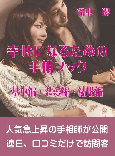 幸せになるための手相ブック~基本編・恋愛編・結婚編~ (BoBoBooks) 福本優, http://www.amazon.co.jp/dp/B00FR1L8O4/ref=cm_sw_r_pi_dp_mRFwsb1G14N39