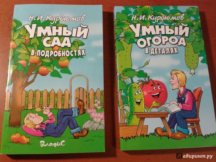 Иллюстрация 7 из 12 для Умный сад в подробностях - Николай Курдюмов | Лабиринт - книги. Источник: v