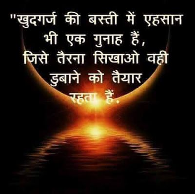 Every India: Best shayari in hindi with images