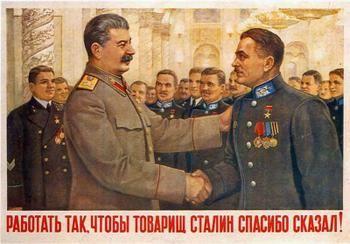 Работать так, что бы товарищ Сталин спасибо сказал!