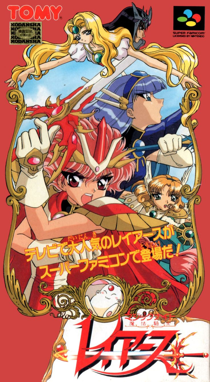 Cover art for Magic Knight Rayearth (SNES) database containing game description … – Retro gaming art & more