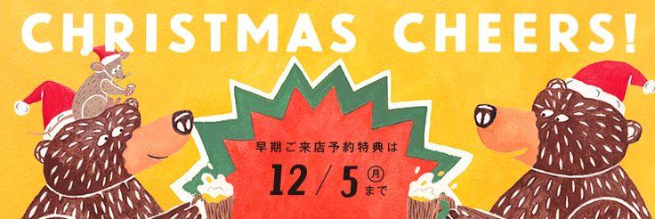 クリスマスケーキ・オードブル・チキン予約受付スタート