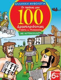 Οι Πρώτες Μου 100 Δραστηριότητες Γνώσης Και Ψυχαγωγίας με αυτοκόλλητα