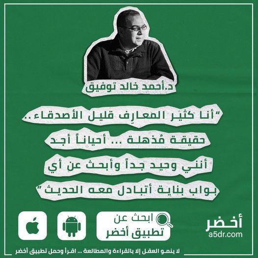 د أحمد خالد توفيق Movie Posters Movies Poster