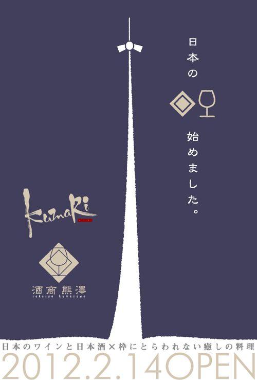 2/14オープン 日本のワインと日本酒のお店・酒商 熊澤&旨しや くまり – 着物のいろは