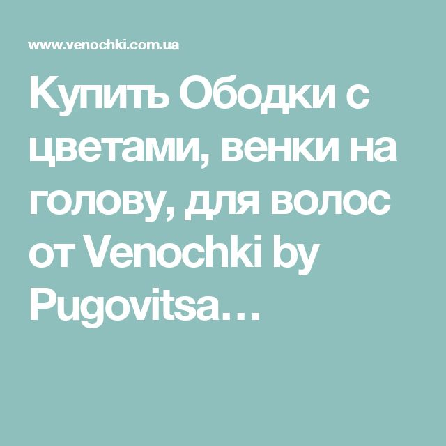 Купить Ободки с цветами, венки на голову, для волос от Venochki by Pugovitsa…