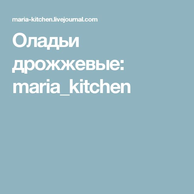 Оладьи дрожжевые: maria_kitchen