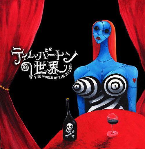大阪で「ティム・バートンの世界」展 - 約500作品が日本初上陸   ニュース - ファッションプレス