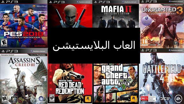 تحميل العاب بلاي ستيشن 3 مجانا تحميل العاب Ps2 Ps3 Ps4 Konami Red Dead Redemption Mafia