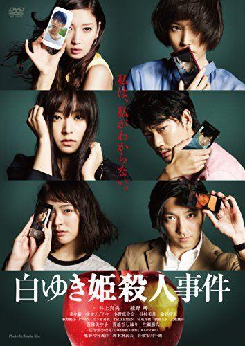 白ゆき姫殺人事件 ★★★3.3