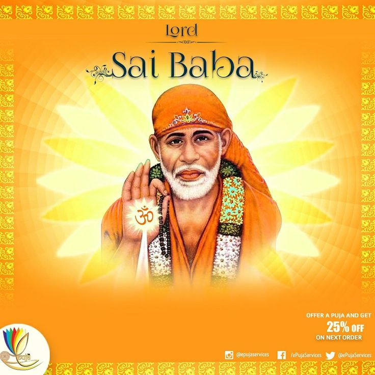 #Sai #baba strongly believed in uniformity of religion and he never distinguished anyone on the basis of caste, creed or religion. He always made it a point not to return empty handed those who had come to him in their hour of need and grief. He performed miracles to alleviate the suffering of poor people. On one occasion, he restored the eyes of a blind elderly and in another occasion, he lighted a lantern with water when there was no oil to burn it.
