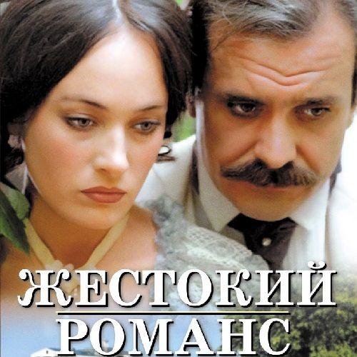 'A Cruel Romance' movie poster