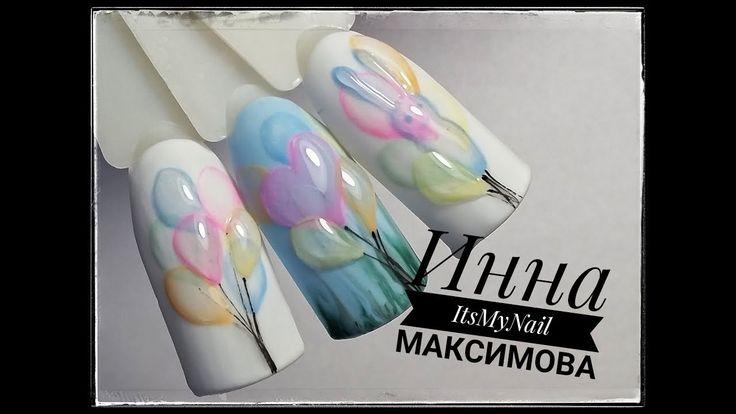 ❤Воздушные шарики на ногтях❤Летний дизайн❤Яркий дизайн ногтей❤Дизайн ногтей гель лаком❤Nail Design Shellac❤Simple nail❤Видео уроки дизайна ногтей. Делюсь сво...
