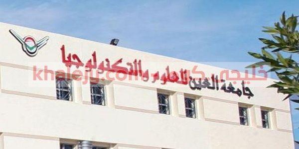 وظائف جامعة العين للعلوم والتكنولوجيا في الامارات جامعة العين للعلوم والتكنولوجيا تعد إحدى مؤسسات التعليم العالي في الإمارات العربية المتحدة Neon Signs Neon