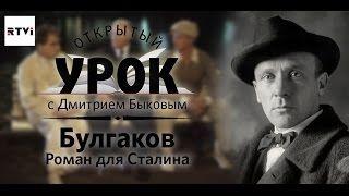 булгаков - YouTube
