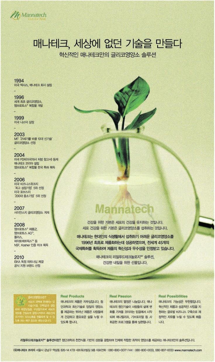 매나테크의 제품은 자부심입니다.  건강을 위한 기본은 세포의 건강을 유지하는 것입니다. 세포 건강을 위한 기본은 글리코영양소를 섭취하는 것입니다.(중앙일보 이미지 광고 내용)