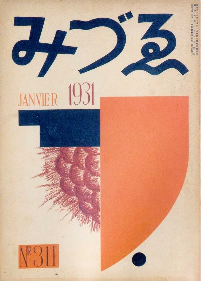 Japanese Magazine Cover: Mizue. Koshiro Onchi. 1931