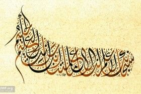 The Knower, the Wise Calligraphy in Diwani style Jali