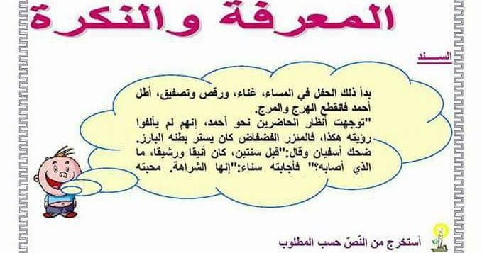 نصوص و تمارين متنوعة في مادة اللغة العربية السنة الخامسة ابتدائي Education Words Word Search Puzzle