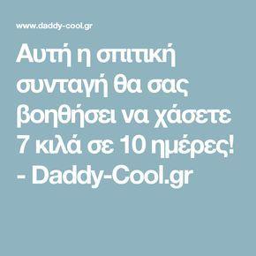 Αυτή η σπιτική συνταγή θα σας βοηθήσει να χάσετε 7 κιλά σε 10 ημέρες! - Daddy-Cool.gr