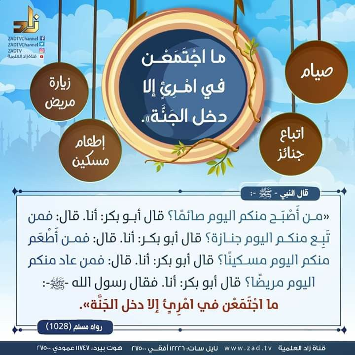 Pin By Aaledrissi On أحاديث نبويةوقدسية Hadith Quotes Hadith Islam For Kids