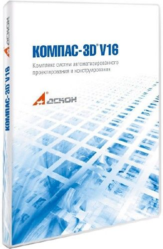 Компас-3D 16.1.10 SP3