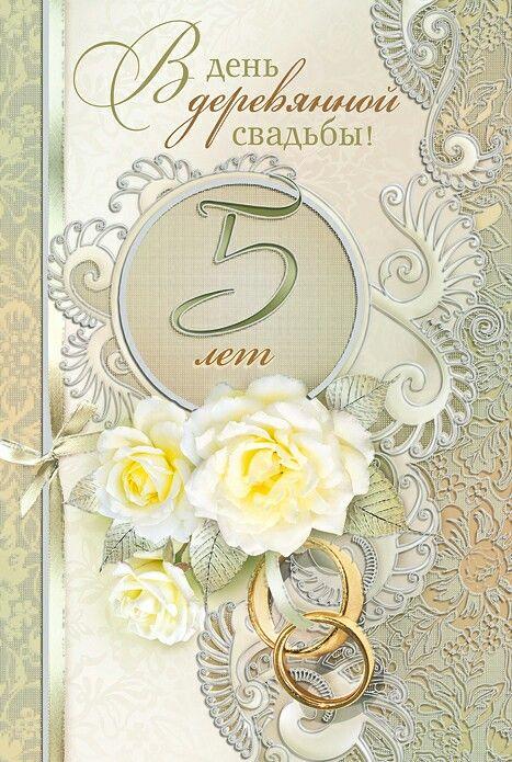 5 летие со дня свадьбы открытка, сестре день