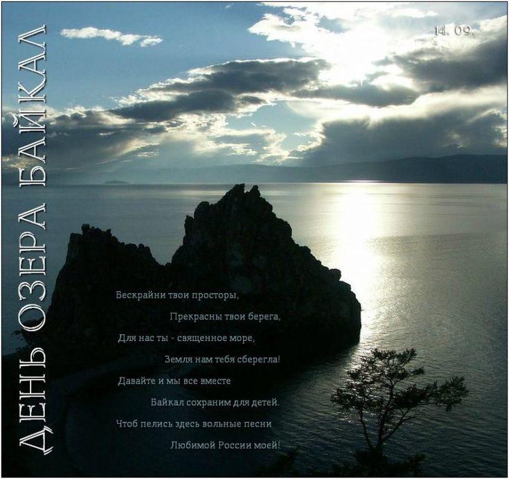 наше открытки день озера байкал стиль подразумевает