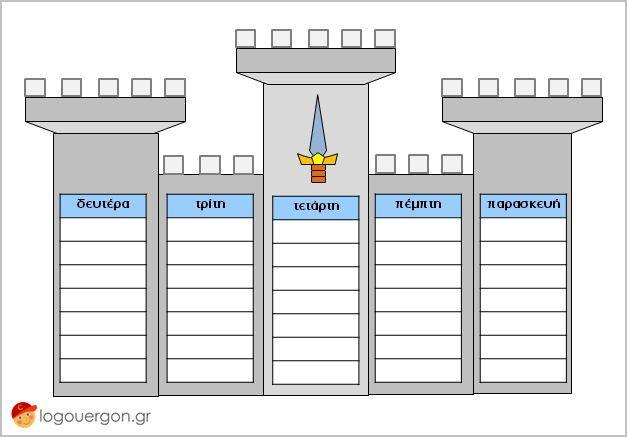 Πρόγραμμα μαθημάτων κάστρο με πύργους