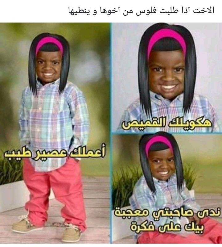 Pin By Lora San1054 On ههههه ١ Funny Phrases Funny Comments Funny Arabic Quotes