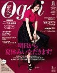 Oggi(オッジ) 2016-06-28 発売号 (2016年8月号) 131ページ