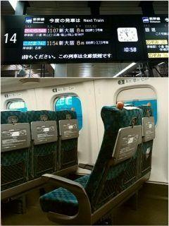 博多発新山口行の新幹線さくらに乗車です 今から娘の家の片付けの手伝いに行ってきます