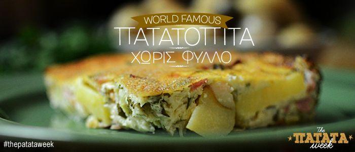 Πατατόπιτα χωρίς φύλλο / No pastry potato pie