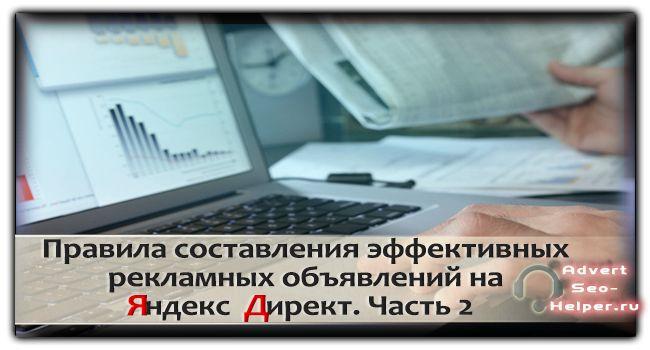 Правила составления эффективных рекламных объявлений на Яндекс Директ. Часть 2