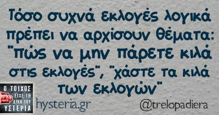 Τόσο συχνά εκλογές - Ο τοίχος είχε τη δική του υστερία – Caption: @trelopadiera Κι άλλο κι άλλο: Στην Ελλάδα πάντως… Βλέπω ένα ντοκυμαντέρ με κάτι λιοντάρια Έχω ξεκινήσει εδώ και μια ώρα Όχι αγάπη μου, δεν θα κάτσω να ζυγιστώ. Αρκετά προβλήματα έχω στο κεφάλι μου Φθινόπωρο: χειμώνας έρχεται ας φάω Χειμώνας: χειμώνας είναι ας φάω Όταν δεν με παίρνει...