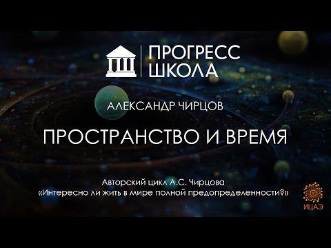 Александр Чирцов — Пространство и время - YouTube