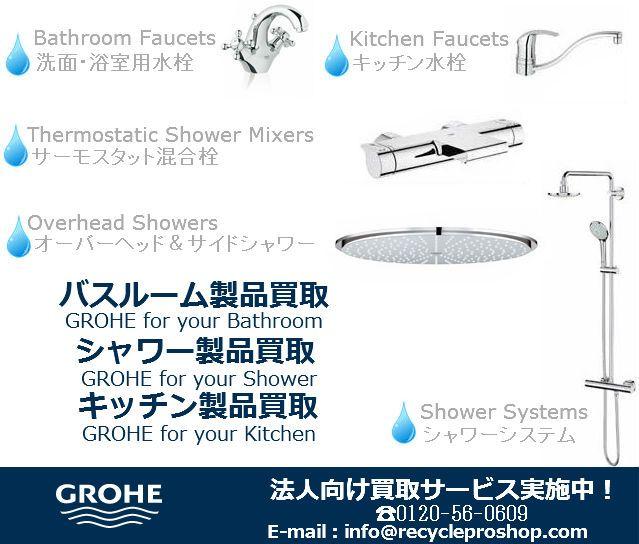 洗面・浴室用水栓 - バスルーム製品 洗面・浴室用水栓 - バスルーム製品 - スパ空間のための水栓買取