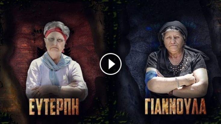 Το Κρητικό survivor της Γιαννούλας και της Ευτέρπης για τους μπουμπουριστούς χοχλιούς! Video