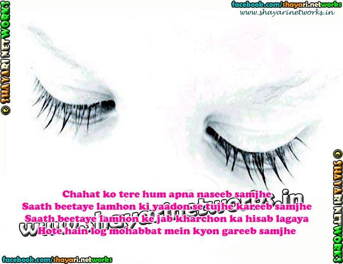 Hote hain log mohabbat mein kyon gareeb http://shayarinetworks.wordpress.com/2012/09/14/hote-hain-log-mohabbat-mein-kyon-gareeb/