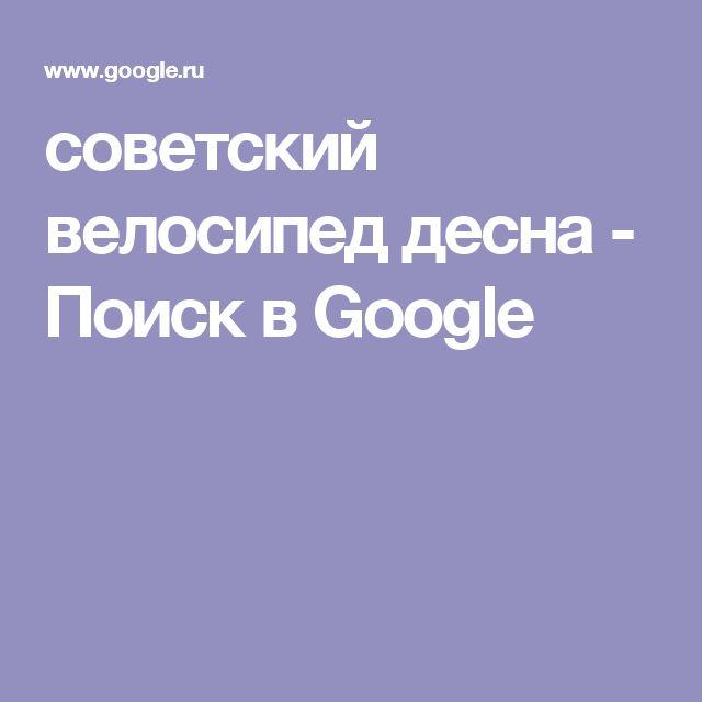 советский велосипед десна - Поиск в Google
