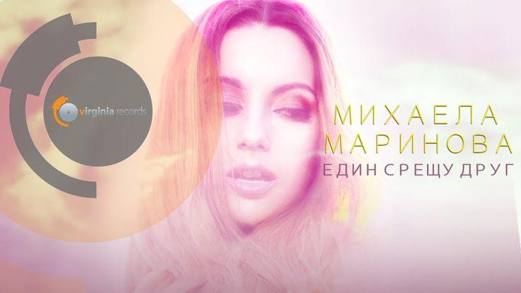 Михаела Маринова - Един срещу друг