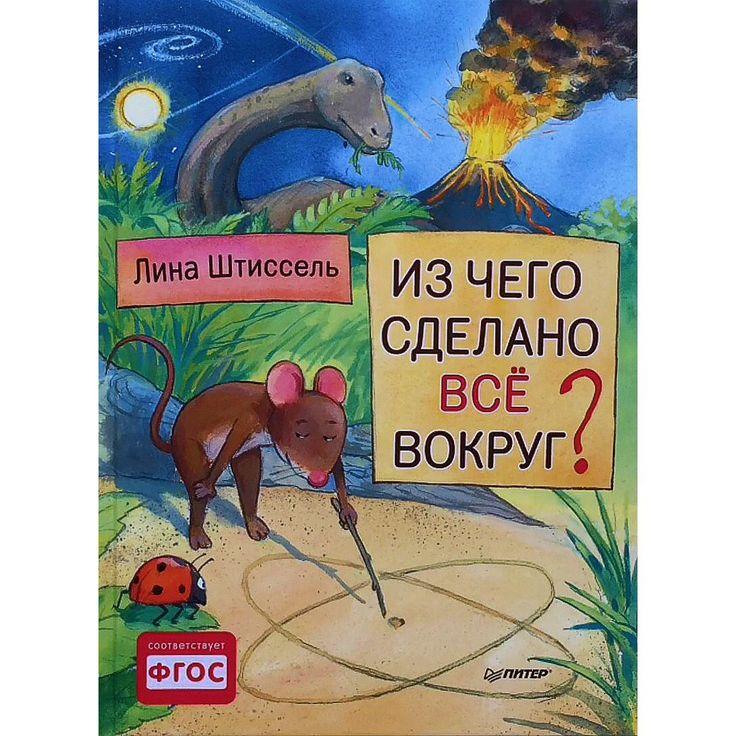 """Мои дети часто задают вопросы о том, как появился мир и из чего все состоит. Я начинаю рассказывать о большом взрыве, об атомах, о химии, но всегда сбиваюсь, так как сама не очень разбираюсь во всем этом. Поэтому такая книга стала для меня находкой. Вот когда говорят """"просто о сложном"""" - это как раз про эту книгу;)  """"ИЗ ЧЕГО СДЕЛАНО ВСЕ ВОКРУГ"""" Лина Штиссель от @piterkidsbooks @idpiter http://www.labirint.ru/books/574992/?p=21234  Рассчитана она на дошкольников и младших школьников, но и…"""