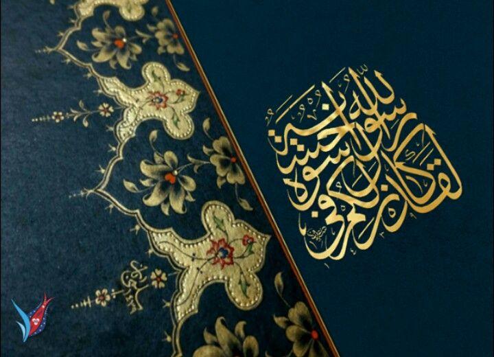 لقد كان لكم في رسول الله أسوة حسنة Islamic Art Art Arabic Calligraphy