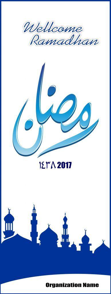 Spanduk Banner Menyambut Ramadhan 1438 2017 Free Download