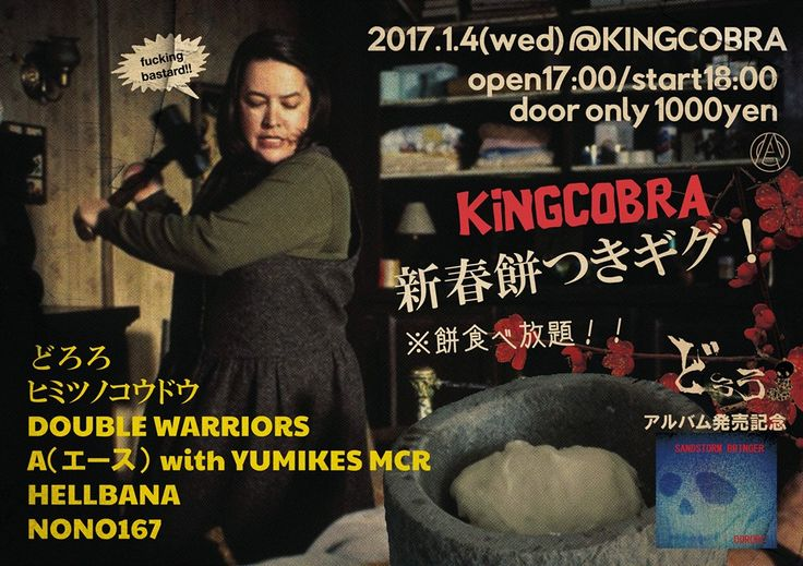 kingcobra new year gig 2017.1.4(wed)  DORORO HIMITUNOKOUDOU DOUBLE WARRIORS A with YUMIKES MCR HELLBANA NONO167
