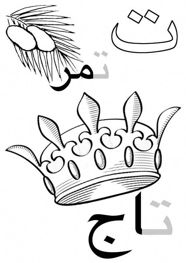 Arabic alphabet for kids, coloring page. Te come corona e
